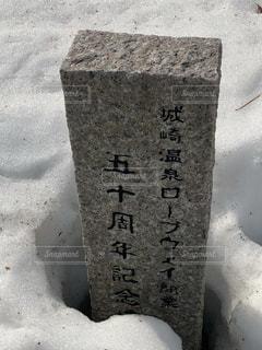城崎温泉ロープウェイ50周年記念碑の写真・画像素材[1025165]