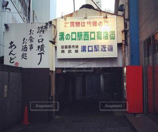 昔の溝の口西口商店街の写真・画像素材[1272235]