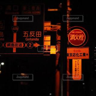 夜ライトアップ サインの写真・画像素材[884183]