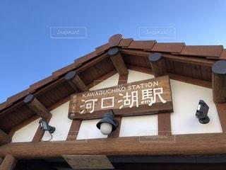 河口湖駅の写真・画像素材[887258]