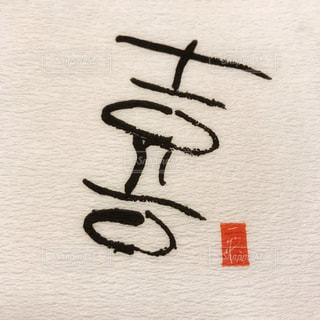 喜 - No.912007