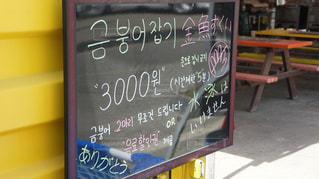 レストランの外の黒板看板の写真・画像素材[902722]