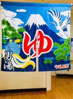 男湯 - No.908147