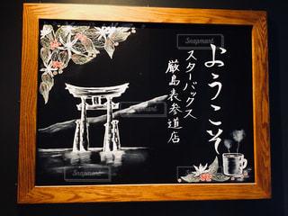 厳島 - No.921276