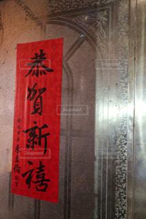 台湾のポスターの写真・画像素材[914451]