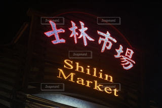 台湾旅行(士林市場)の写真・画像素材[951545]