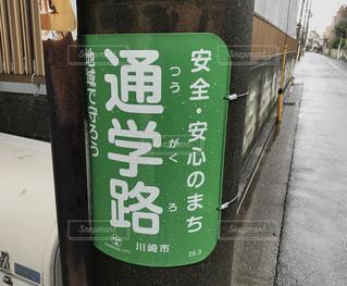 通学路の標識の写真・画像素材[2173741]