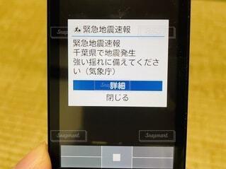 携帯電話の緊急地震速報の写真・画像素材[4908116]