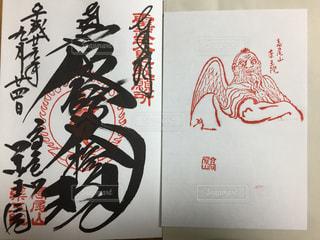 高尾山薬王院の御朱印の写真・画像素材[934453]