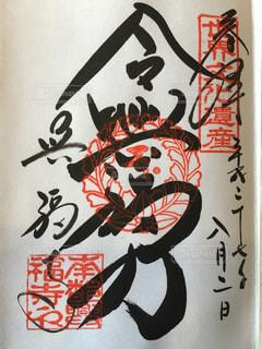 南都興福寺の御朱印の写真・画像素材[935248]
