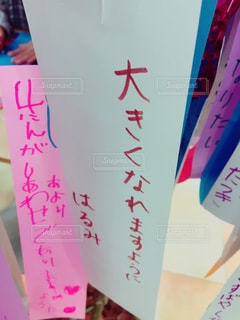 七夕の願い事の短冊の写真・画像素材[934383]