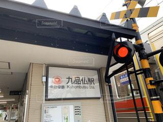 九品仏駅と踏切の写真・画像素材[3169128]