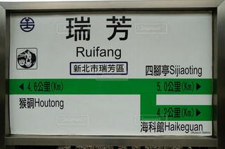 白い文字が緑色の記号の写真・画像素材[1833150]