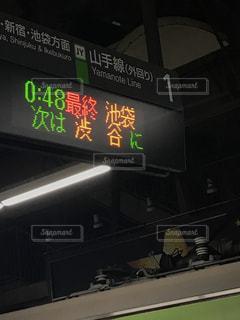 終電の表示の写真・画像素材[941161]