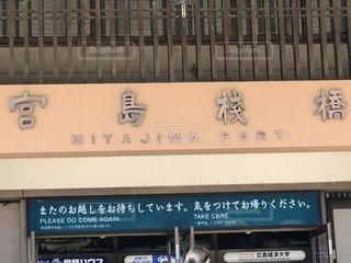 宮島桟橋の写真・画像素材[1065513]