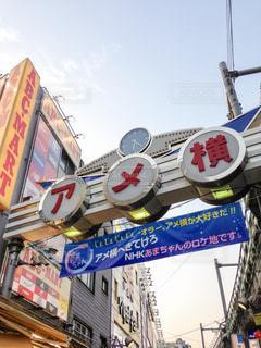 アメ横 - No.963390