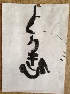 息子の初めての習字の写真・画像素材[958117]
