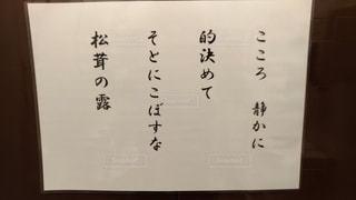今年の一句(嘘)の写真・画像素材[948537]