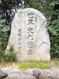 世界遺産 京都/下鴨神社の石碑の写真・画像素材[950714]