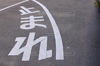 道の端にサインの写真・画像素材[953151]