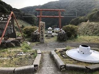 UFO神社の写真・画像素材[957397]