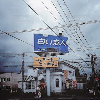【北海道の旅写真】シロクマさんの看板✧ - No.990297