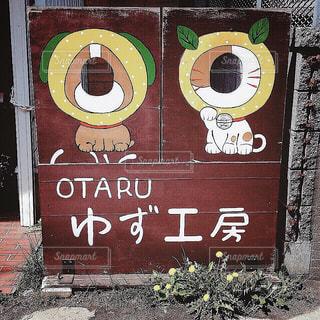 【北海道の旅写真】ゆず工房🍋💛 - No.993629
