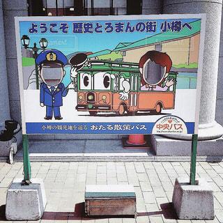 【北海道の旅写真】小樽の堺町通り⚓︎ - No.993850