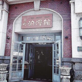 【北海道の旅写真】小樽・堺町通り 浪漫館⚓︎ - No.994056