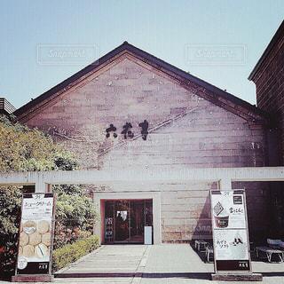 【北海道の旅写真】小樽・堺町通り 六花亭✻ - No.995374