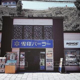 【北海道の旅写真】小樽・堺町通り❄️🍫の写真・画像素材[996316]