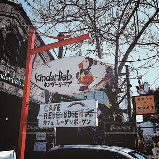 【北海道の旅写真】小樽・堺町通り 雑貨屋さん☕︎𓅂 - No.996783