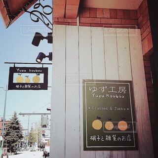 【北海道の旅写真】ゆず工房🍋💛 - No.1002354