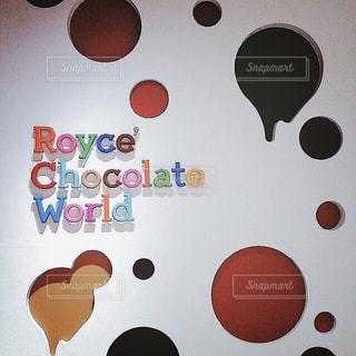 【北海道の旅写真】Royce' Chocolate World🍫❤️💛💙💚💜💗🖤 - No.1003173
