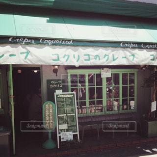 【鎌倉の旅写真】小町通り✧の写真・画像素材[1011662]