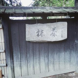 【秋田山形の旅写真】中尊寺🙏🏼✨の写真・画像素材[1148188]