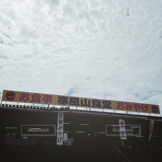 【秋田山形の旅写真】寒風山⛰の写真・画像素材[1201758]