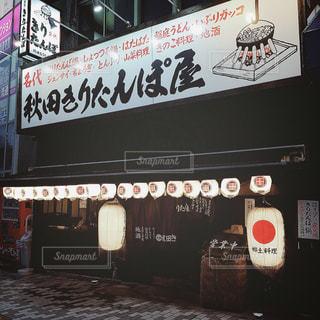 【秋田山形の旅写真】秋田きりたんぽ屋🥢 - No.1239236