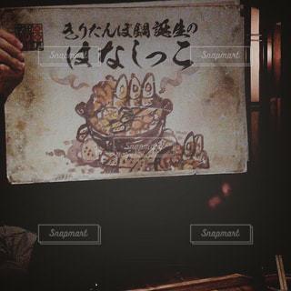 【秋田山形の旅写真】秋田きりたんぽ屋🥢の写真・画像素材[1244394]