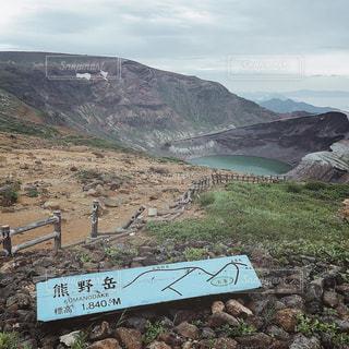 【秋田山形の旅写真】御釜💧の写真・画像素材[1385678]
