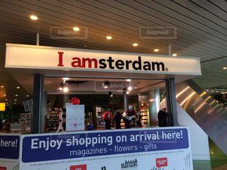 オランダ、アムステルダムの空港で撮った一枚の写真・画像素材[1015294]