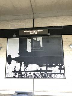 コペンハーゲンのカストラップ国際空港駅の写真・画像素材[1438118]
