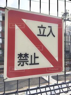 危険!の写真・画像素材[1365724]