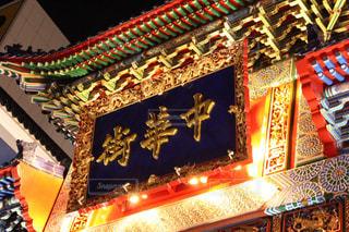 横浜中華街の写真・画像素材[1018250]