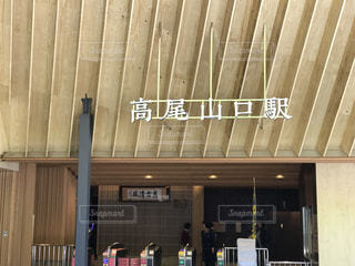 高尾山駅の写真・画像素材[977109]