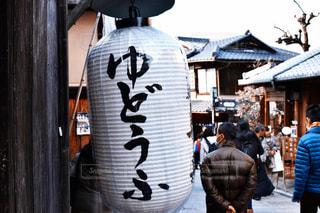 湯豆腐の写真・画像素材[991698]