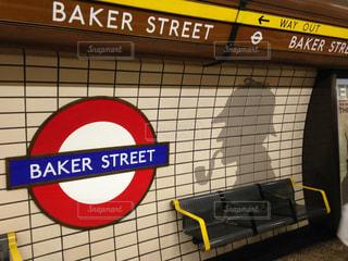 イギリスのロンドンにある地下鉄の駅「ベイカーストリート駅」の写真・画像素材[998588]