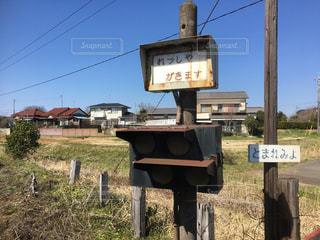 古き良き列車接近表示の写真・画像素材[1055538]