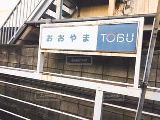 東武東上線 大山駅の写真・画像素材[1089580]