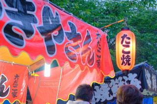 お祭りの写真・画像素材[1246402]